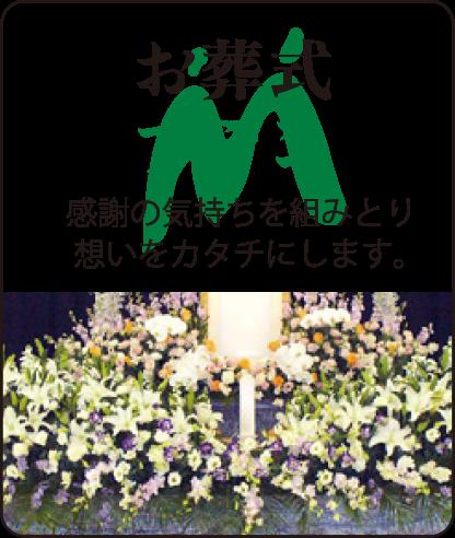 お葬式プラン