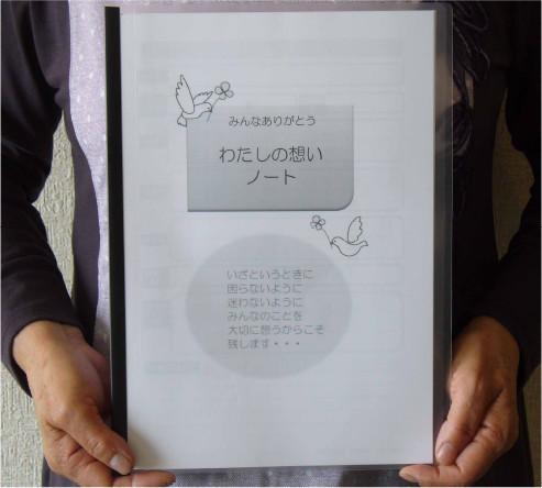 みのり会館オリジナルエンディングノート