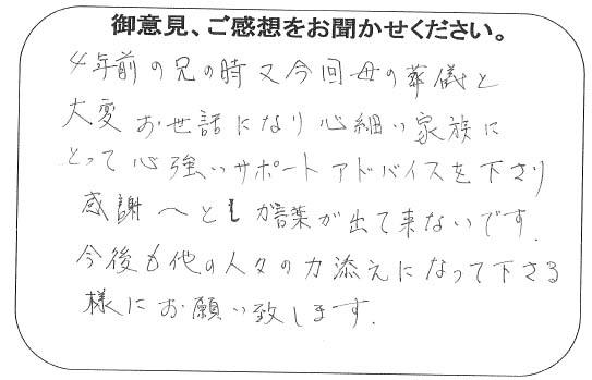 H25.4.29 東郷町 江崎様