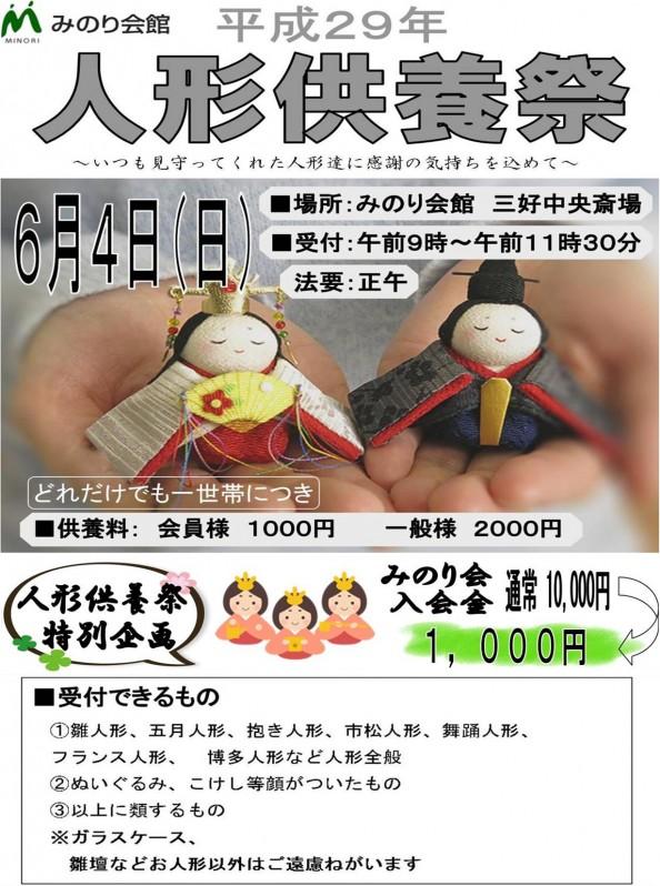 H29人形供養祭チラシ(入会千円)